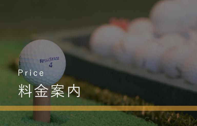 料金案内 | SWINGTSAGE経堂
