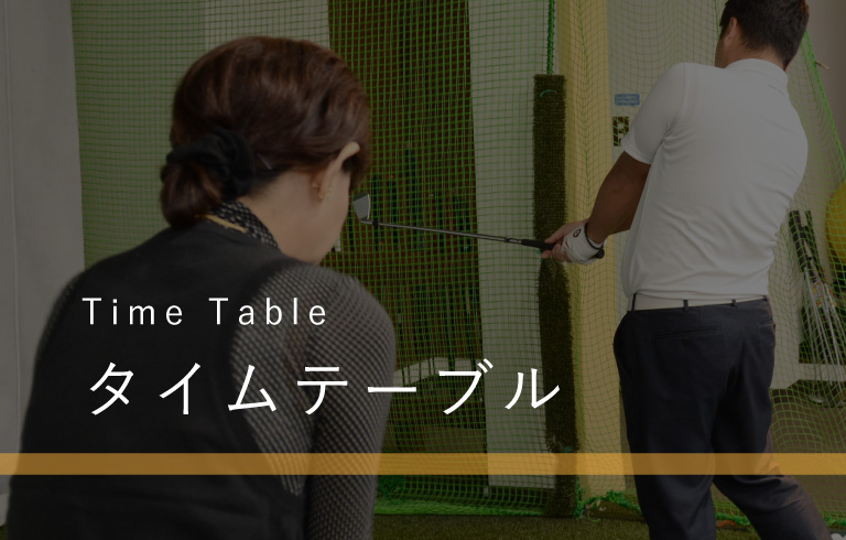 タイムテーブル | SWINGTSAGE経堂